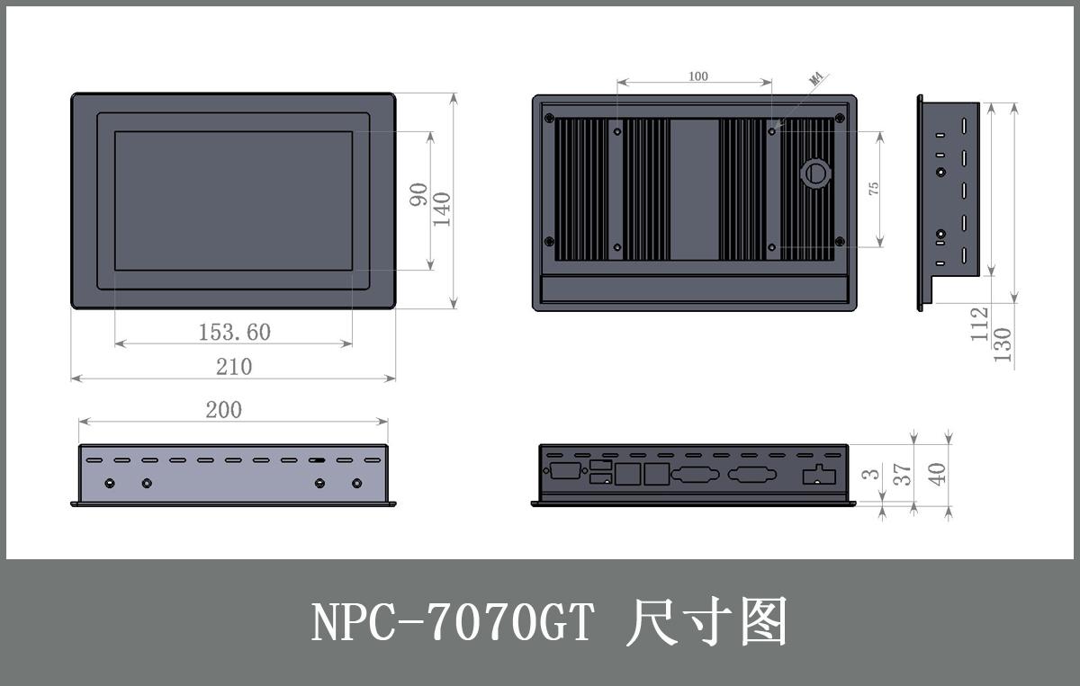 NPC-7070GT 尺寸图.jpg